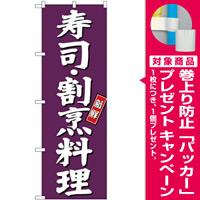 (新)のぼり旗 寿司・割烹料理 (SNB-3810) [プレゼント付]