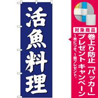 のぼり旗 活魚料理 青 (SNB-3811) [プレゼント付]