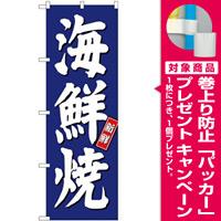 (新)のぼり旗 海鮮焼 (SNB-3814) [プレゼント付]