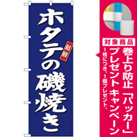 (新)のぼり旗 ホタテの磯焼き (SNB-3817) [プレゼント付]