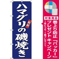 (新)のぼり旗 ハマグリの磯焼き (SNB-3818) [プレゼント付]