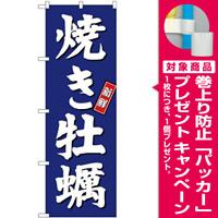 のぼり旗 焼き牡蠣 青(SNB-3820) [プレゼント付]