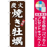 (新)のぼり旗 炭火焼き牡蠣 (SNB-3821) [プレゼント付]