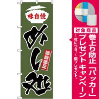(新)のぼり旗 味自慢 めし処 (SNB-3827) [プレゼント付]