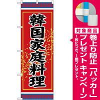 (新)のぼり旗 韓国家庭料理 (SNB-3831) [プレゼント付]