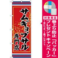 (新)のぼり旗 サムギョプサル専門店 (SNB-3835) [プレゼント付]