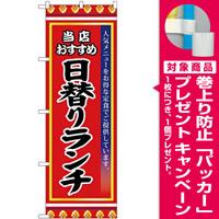 のぼり旗 日替りランチ (SNB-3837) [プレゼント付]