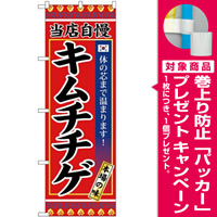 (新)のぼり旗 キムチチゲ (SNB-3838) [プレゼント付]