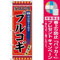 のぼり旗 プルコギ 韓国風すき焼き (SNB-3843) [プレゼント付]