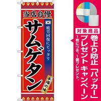 のぼり旗 当店自慢 サムゲタン 本場の味 (SNB-3845) [プレゼント付]
