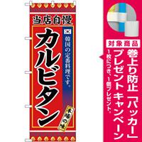 (新)のぼり旗 カルビタン (SNB-3846) [プレゼント付]