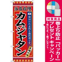 (新)のぼり旗 カムジャタン (SNB-3847) [プレゼント付]