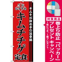 (新)のぼり旗 キムチチゲ定食 (SNB-3848) [プレゼント付]