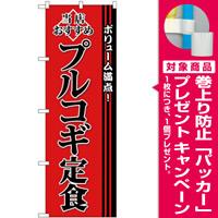 (新)のぼり旗 プルコギ定食 (SNB-3849) [プレゼント付]