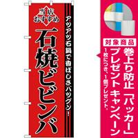 (新)のぼり旗 石焼ビビンバ (SNB-3851) [プレゼント付]