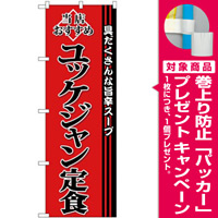 (新)のぼり旗 ユッケジャン定食 (SNB-3852) [プレゼント付]