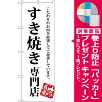 (新)のぼり旗 すき焼き専門店 (SNB-3859) [プレゼント付]
