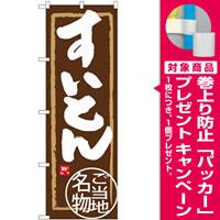 (新)のぼり旗 すいとん (SNB-3861) [プレゼント付]