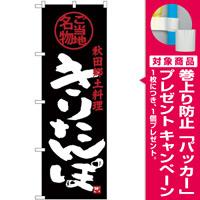 (新)のぼり旗 きりたんぽ (SNB-3870) [プレゼント付]