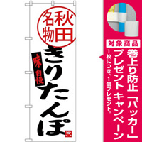 (新)のぼり旗 きりたんぽ 秋田名物 (SNB-3871) [プレゼント付]