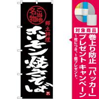 (新)のぼり旗 ホルモン焼きそば (SNB-3872) [プレゼント付]