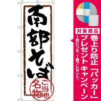 (新)のぼり旗 南部そば (SNB-3884) [プレゼント付]