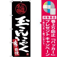 (新)のぼり旗 玉こんにゃく (SNB-3888) [プレゼント付]