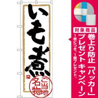 (新)のぼり旗 いも煮 (SNB-3889) [プレゼント付]