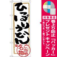 (新)のぼり旗 ひっぱりうどん (SNB-3890) [プレゼント付]