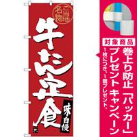 (新)のぼり旗 牛たん定食 (SNB-3894) [プレゼント付]