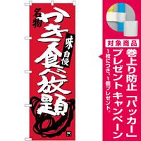 のぼり旗 名物 かき食べ放題 赤 (SNB-3900) [プレゼント付]