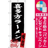 (新)のぼり旗 喜多方ラーメン 福島名物 (SNB-3901) [プレゼント付]