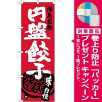 (新)のぼり旗 円盤餃子 (SNB-3903) [プレゼント付]