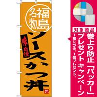 (新)のぼり旗 ソースかつ丼 福島名物 (SNB-3906) [プレゼント付]
