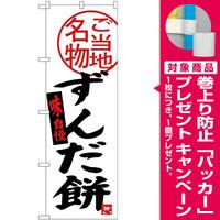 (新)のぼり旗 ずんだ餅 (SNB-3908) [プレゼント付]