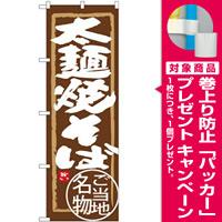 (新)のぼり旗 太麺焼そば (SNB-3912) [プレゼント付]