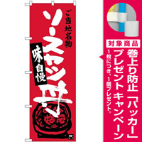 のぼり旗 ご当地名物 ソースカツ丼 (SNB-3943) [プレゼント付]