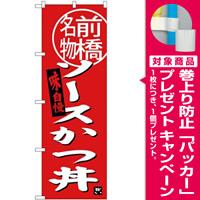 (新)のぼり旗 ソースカツ丼 前橋名物 (SNB-3945) [プレゼント付]