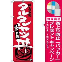(新)のぼり旗 タルタルカツ丼 (SNB-3946) [プレゼント付]