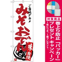 (新)のぼり旗 みそおでん (SNB-3950) [プレゼント付]
