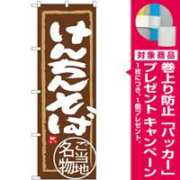 (新)のぼり旗 けんちんそば (SNB-3960) [プレゼント付]