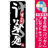 (新)のぼり旗 うなぎ処 (SNB-3972) [プレゼント付]