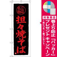 (新)のぼり旗 担々焼きそば (SNB-3980) [プレゼント付]