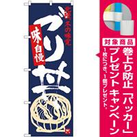 (新)のぼり旗 ブリ丼 (SNB-3987) [プレゼント付]