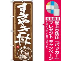 (新)のぼり旗 すきやき丼 (SNB-3988) [プレゼント付]