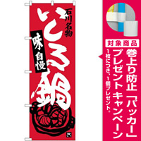 (新)のぼり旗 いしる鍋 (SNB-3992) [プレゼント付]