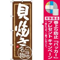 (新)のぼり旗 貝焼き (SNB-3994) [プレゼント付]