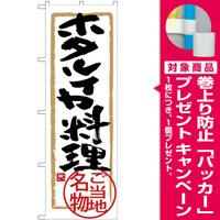 (新)のぼり旗 ホタルイカ料理 (SNB-4013) [プレゼント付]