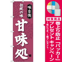(新)のぼり旗 伝統の味 甘味処 (SNB-4021) [プレゼント付]