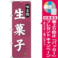 のぼり旗 味自慢 生菓子 (SNB-4023) [プレゼント付]